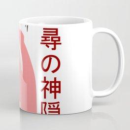 Spirited Away- Chihiro Vector Coffee Mug