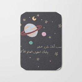 تحسب انك جرم صغير وفيك انطوى العالم الاكبر arabic wisdom words art motivation cute love 2018 arab st Bath Mat