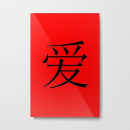 Chinese Love Metal Print