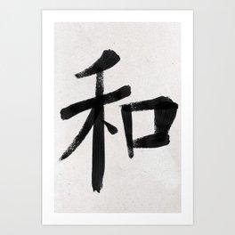 Peace Symbol - Japanese Kanji Art Print
