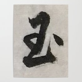 玉 -- Tama -- Ball or Sphere -- Japanese Calligraphy Poster