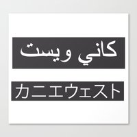 arabic Canvas Prints featuring arabic japanese by Sara Eshak
