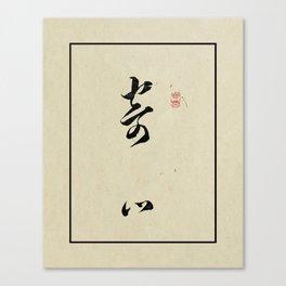 1838 Japanese Tea Ceremony Calligraphy Vintage Hand Writing Art Canvas Print