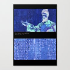 The King Sejong great Canvas Print