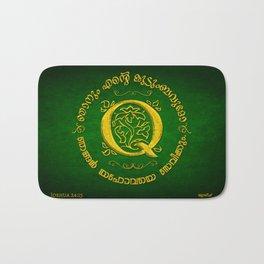 Joshua 24:15 - (Gold on Green) Monogram Q Bath Mat