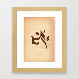 Hebrew Calligraphy Framed Art Print