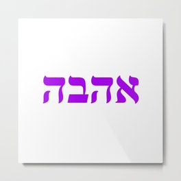 LOVE in Hebrew - Ahava Metal Print