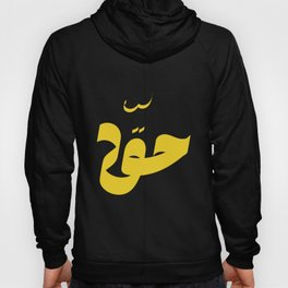 Haqq (truth) Hoody