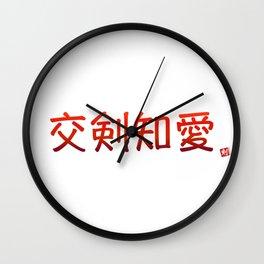 """交剣知愛 (Ko Ken Chi Ai) """"Learning love/friendship through the crossing of swords."""" Wall Clock"""