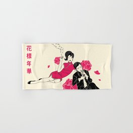 In the Mood for Love Hand & Bath Towel