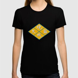 """""""Great talents mature late"""" in Kanji T-shirt"""