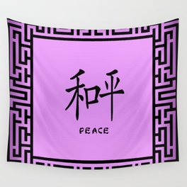 symbol peace in mauve chinese calligraphy wall tapestry
