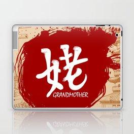 Japanese kanji - Grandmother Laptop & iPad Skin