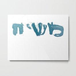 Jerusalem Graffiti. Mashiach. Metal Print