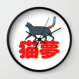 Jap Cat Wall Clock