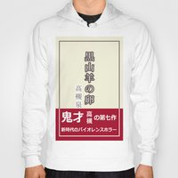 tokyo ghoul Hoodies featuring Black Goat's Egg from Tokyo Ghoul by davzoku