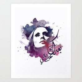 Baadak Ala Bali (You're still on my mind) - Fairuz Art Print