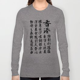Chinese calligraphy Long Sleeve T-shirt