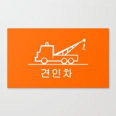 Tow truck - Korea Canvas Print