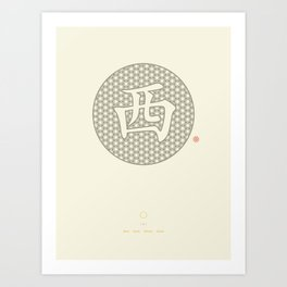 Chinese Character West / Xi Art Print