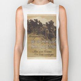 Vintage poster - Russia WWI Biker Tank