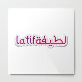 Latifa لطيفة | Arabic Name - Arabic Style Metal Print