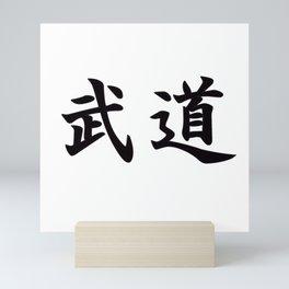 Budo (Martial Arts) Mini Art Print
