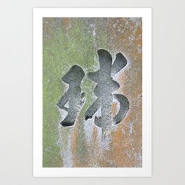 Kyoto Garden Japan Art Print