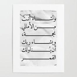 Wish : Arabic Quote Poster
