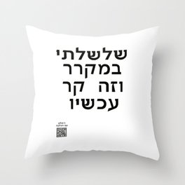 "Dialog with the dog N10 - ""It's Cold Now"" Throw Pillow"