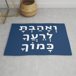 Hebrew Torah Quote Love Your Neighbor Like Yourself Rug