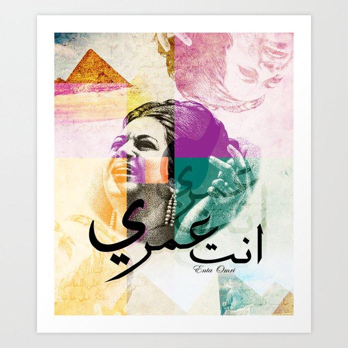 Umm Kulthum ( Enta Omri ) Kunstdrucke