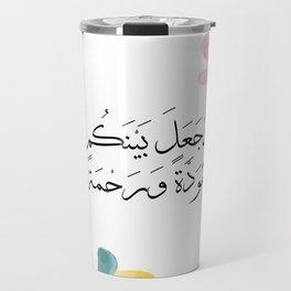 QURAN QUOTE PRINT Travel Mug