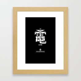 電 / Electric Framed Art Print
