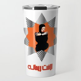 Khalijified Celebs 2 Travel Mug