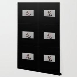 Chinese zodiac sign Dragon black Wallpaper