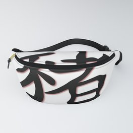 Chinese Text For Pig Fanny Pack