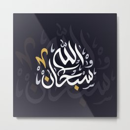 Subham Allah Metal Print