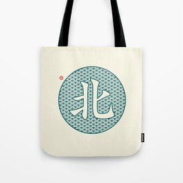 Chinese Character North / Bei Tote Bag