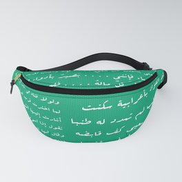 Arabic Poetry Tifanny Fanny Pack
