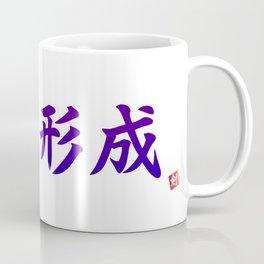 """人間形成 (Ningen Keisei) """"Development of the human character"""" Coffee Mug"""