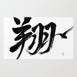 SOAR——翔—— Rug