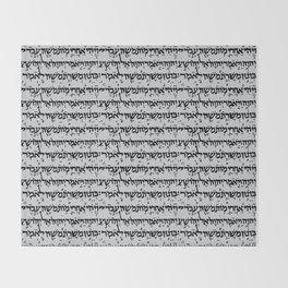 Hebrew on Light Grey Throw Blanket