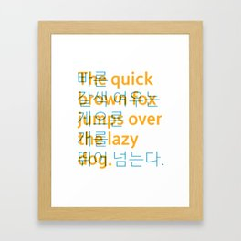 The quick brown fox jumps over the lazy dog. - Korean alphabet Framed Art Print