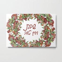 Watercolor Pomegranates Shabbat veYomtov Jewish Art Metal Print