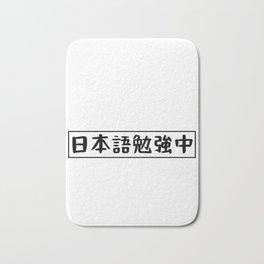 Studying Japanese Aesthetic Design Gift for Japanese student design Bath Mat