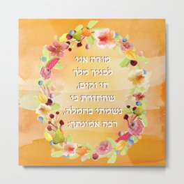 Hebrew Modeh Ani Prayer Watercolor Art for Children Metal Print