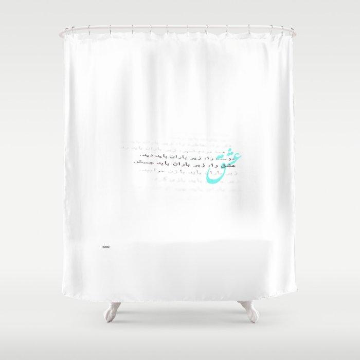 Sohrab Poem Rain Shower Curtain By Tenoneten