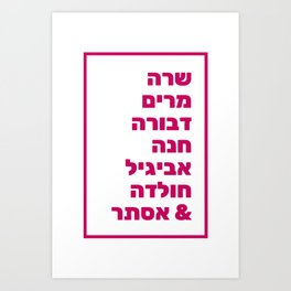 Hebrew Bible Prophetesses - Jewish Female Prophets Art Print