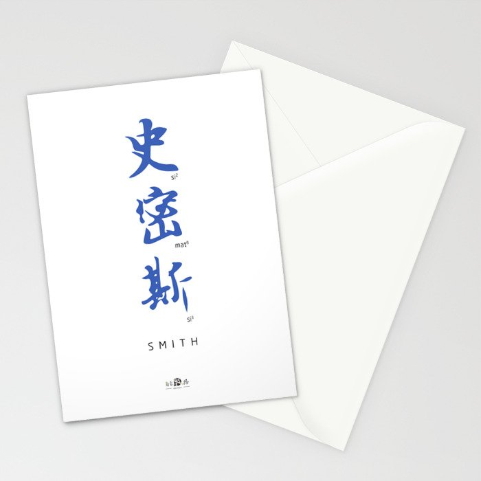 Chinese calligraphy - SMITH Stationery Cards